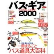 バス・ギアカタログ2000