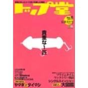 トップ堂 No.6