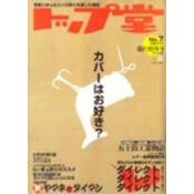 トップ堂 No.7