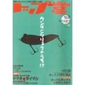 トップ堂 No.5