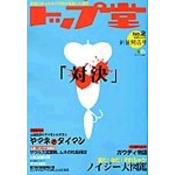 トップ堂 No.2