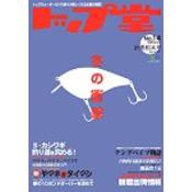 トップ堂 No.14
