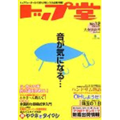 トップ堂No.12