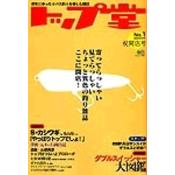 トップ堂 No.1