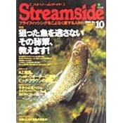Streamside No.8