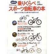 乗りくらべスポーツ自転車の本