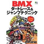 BMXダートレース&ジャンプテクニック