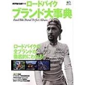 ロードバイクブランド大事典