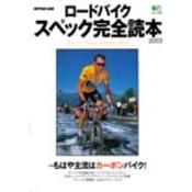 ロードバイクスペック完全読本2003