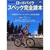 ロードバイクスペック完全読本