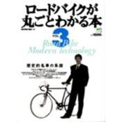 ロードバイクが丸ごとわかる本3