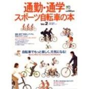 通勤・通学スポーツ自転車の本 Vol.2