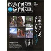 散歩自転車、旅自転車。 Vol.3