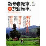 散歩自転車、旅自転車。 Vol.2