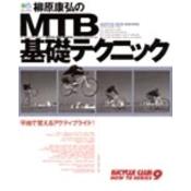 柳原康弘のMTB基礎テクニック