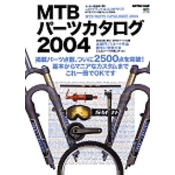 MTB Worldシリーズ MTBパーツカタログ2004