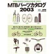 MTB Worldシリーズ MTBパーツカタログ2003