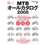MTBオールカタログ2005