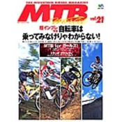 MTB WORLD Vol.21