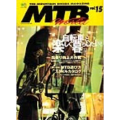MTB WORLD Vol.15