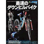 MTB WORLD Vol.14 最速のダウンヒルバイク