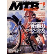 MTB WORLD Vol.9