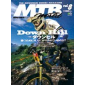 MTB WORLD Vol.8