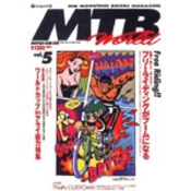 MTB WORLD Vol.5