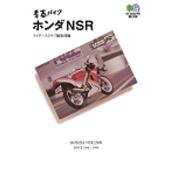 青春バイク・ホンダNSR(エイ文庫)