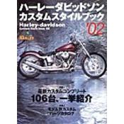 ハーレーダビッドソンカスタム・スタイルブック'02