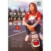 アタシはバイクで旅に出る。2(エイ文庫)