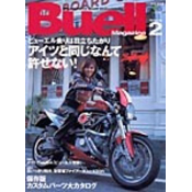 Buell Magazine Vol.2