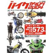最新バイクカタログ2004