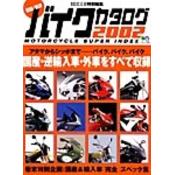 最新/最詳バイクカタログ2002