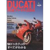 DUCATI 完全ファイル2004