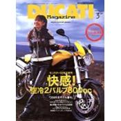 DUCATI カスタムパーツBOOK