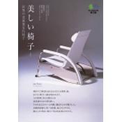 美しい椅子4(エイ文庫)