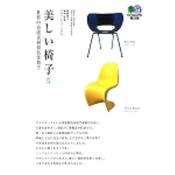 美しい椅子5(エイ文庫)