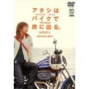 国井律子/アタシはバイクで旅に出る(DVD)