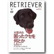 大型犬の困ったクセを何とかしたい!(DVD)