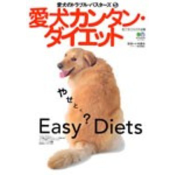 愛犬カンタン・ダイエット