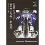 BMW OHVボクサーの世界(エイ文庫)