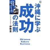 沖縄に学ぶ成功の法則