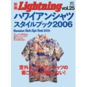 別冊Lightning Vol.25 ハワイアンシャツスタイルブック2006