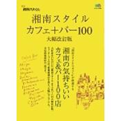湘南スタイル カフェ+バー100 大幅改訂版