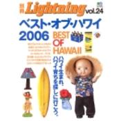 別冊Lightning Vol.24 ベスト・オブ・ハワイ2006