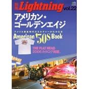 別冊Lightning Vol.22 アメリカン・ゴールデンエイジ