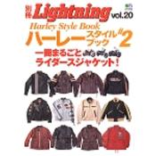 別冊Lightning Vol.20 ハーレースタイルブック #2