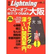 別冊Lightning Vol.19 ベスト・オブ・大阪