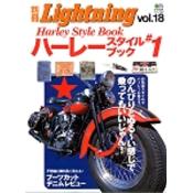 別冊Lightning Vol.18 ハーレースタイルブック#1